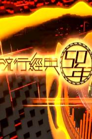 流行经典50周年S2粤语