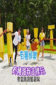 有种娱乐粤语