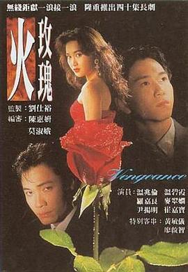 火玫瑰粤语
