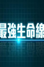 最强生命线粤语