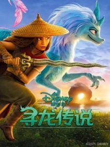 寻龙传说(普通话)